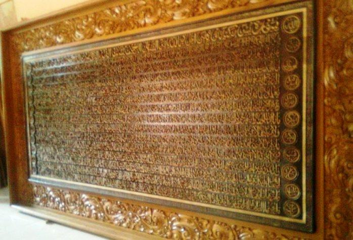 Kaligrafi Surat Yasin Kayu Jati